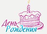 Печать  - Календари А5 ко Дню рождения