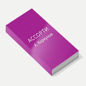 """Печать Конфеты в фотокоробке """"Ассорти (А. Коркунов)"""""""
