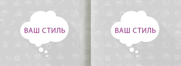 Принтбук Премиум в мягкой обложке (минибук) 18х13, Ваш стиль - Промо /ru/book : Принтбук Премиум в мягкой фотообложке 18х13, 8 разворотов, все стили, онлайн-редактор