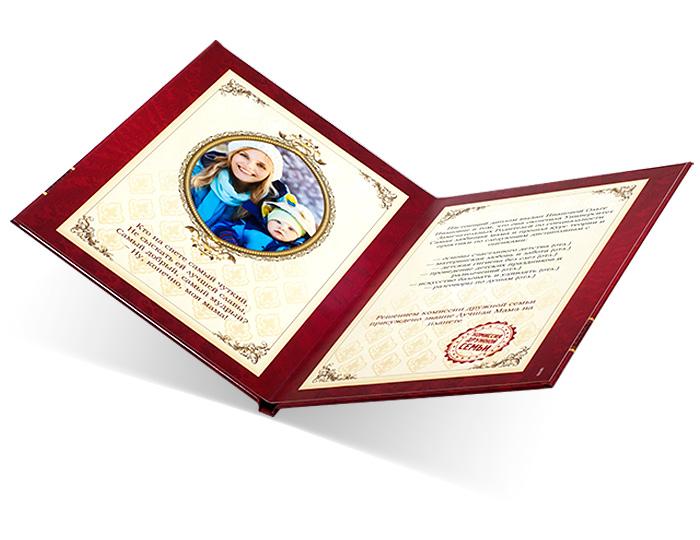 Дипломы ru  Страницы фотобумага 250 г м2 Количество разворотов 1 Разрешение печати 300 dpi Технические размеры узнать Цена Диплом 360р