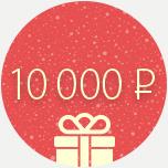 Подарочный сертификат 10000 рублей<br>