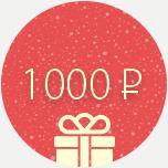 Печать Подарочный сертификат 1000 рублей