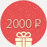 Печать Подарочный сертификат 2000 рублей