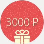 Картинки по запросу сертификат 3000 рублей