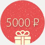 Печать Подарочный сертификат 5000 рублей