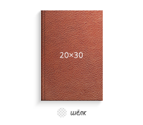 Печать Принтбук ROYAL в коричневой кожаной обложке 20х30 (шелк)