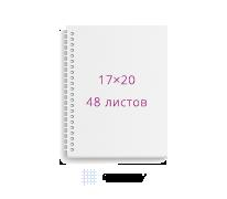 Печать Тетрадь на пружине, 48 л.