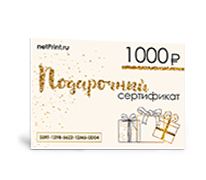 Печать Электронный подарочный сертификат 1000 рублей
