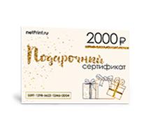 Печать Электронный подарочный сертификат 2000 рублей