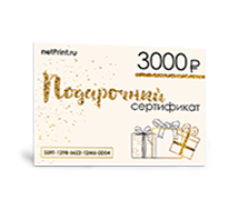 Печать Электронный подарочный сертификат 3000 рублей