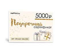 Печать Электронный подарочный сертификат 5000 рублей