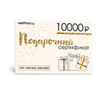 Печать Электронный подарочный сертификат 10000 рублей