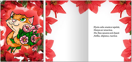 Текст в открытку к цветам