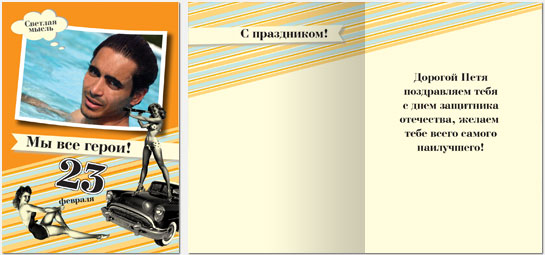 Приглашение 23 февраля картинки