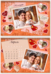 Календарь настольный A5 домик - Ключи от сердца.