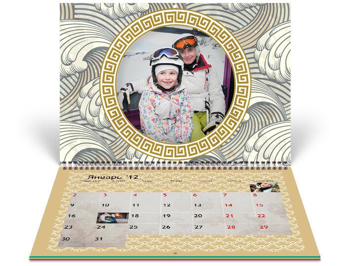 Календарь подарков ру 25