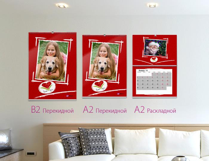 Сделать фотокалендарь онлайн в формате А2 в раскладном виде