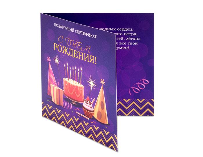 Подарочные сертификаты - Ялта