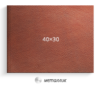 Принтбук ROYAL в коричневой кожаной обложке 40х30 (металлик)
