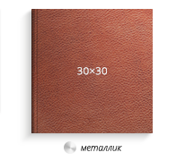 коричневая кожа, 30х30 (металлик)