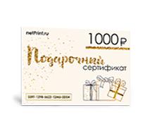 Электронный подарочный сертификат 1000 рублей