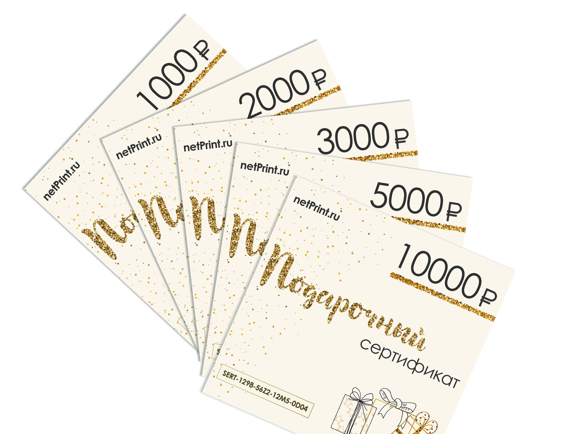 Подарочные сертификаты - Ханты-Мансийск