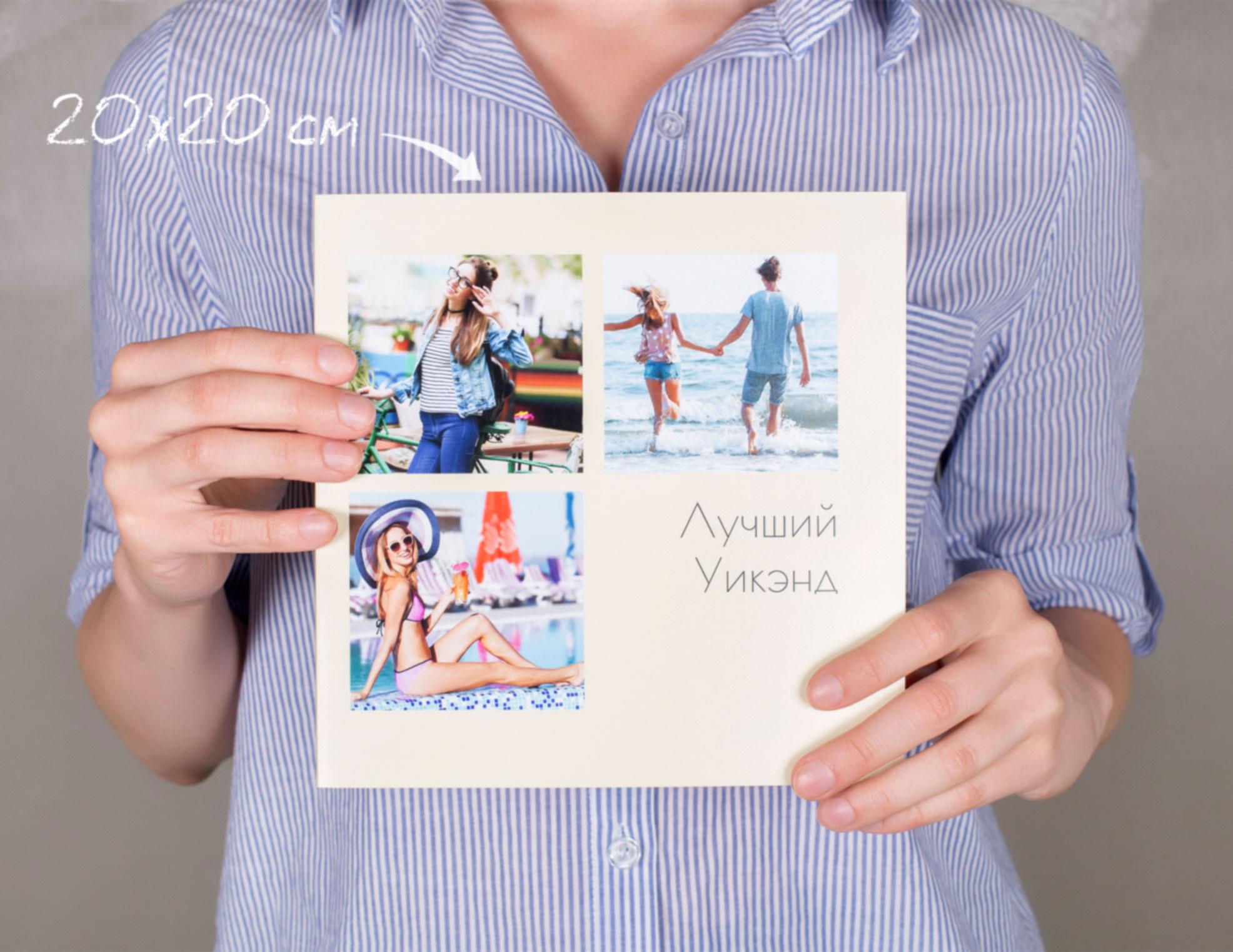 Фотокнига Премиум в мягкой обложке: создать онлайн – печать в NetPrint
