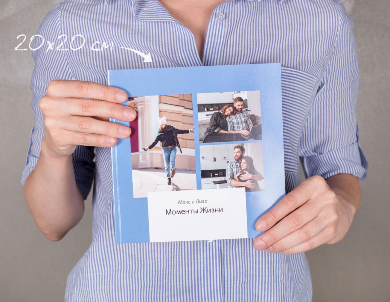 Фотокнига Стандарт в мягкой обложке