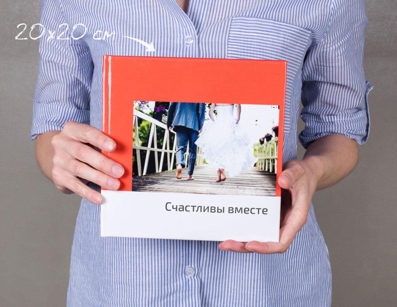 Фотокнига в твердой обложке Royal: создать онлайн – печать в NetPrint