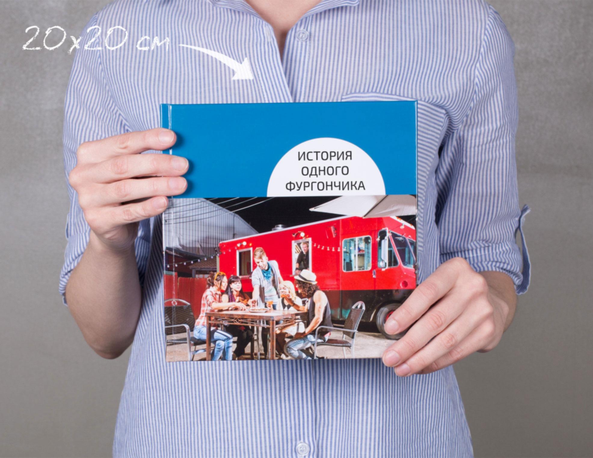Фотокнига в твердой обложке Премиум: создать онлайн – печать в NetPrint