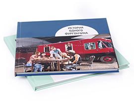 Фотокнига в твердой обложке Премиум: создать онлайн – печать в NetPrint    - Москва