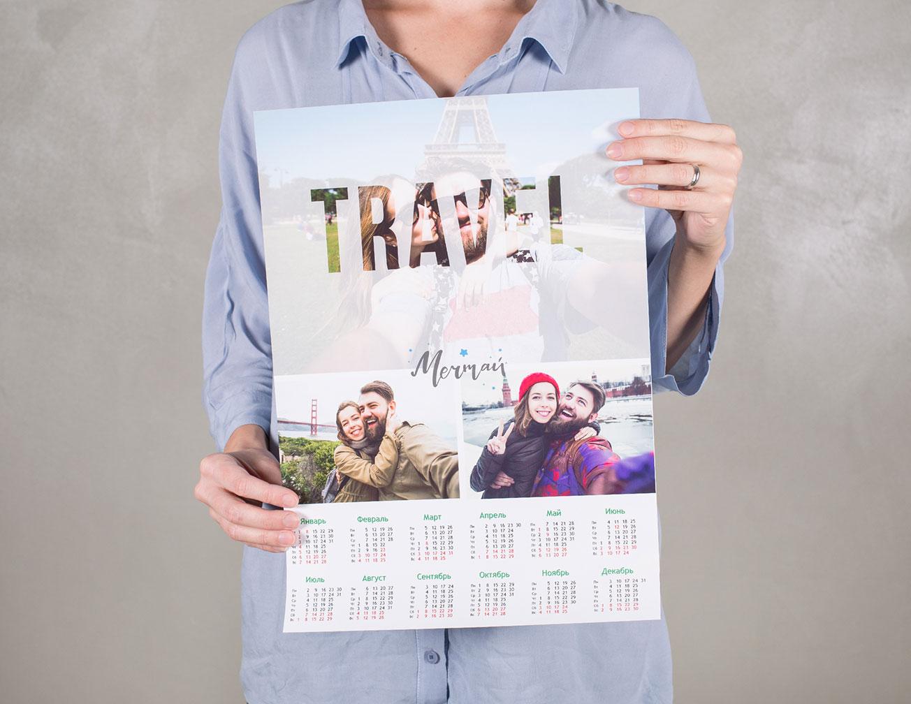 Календарь плакат Стандарт