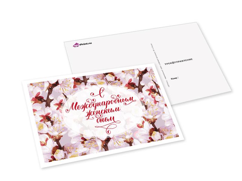 Отправить открытку с сайта - Красноярск