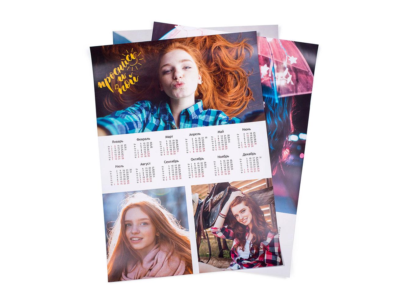 Календарь плакат В2