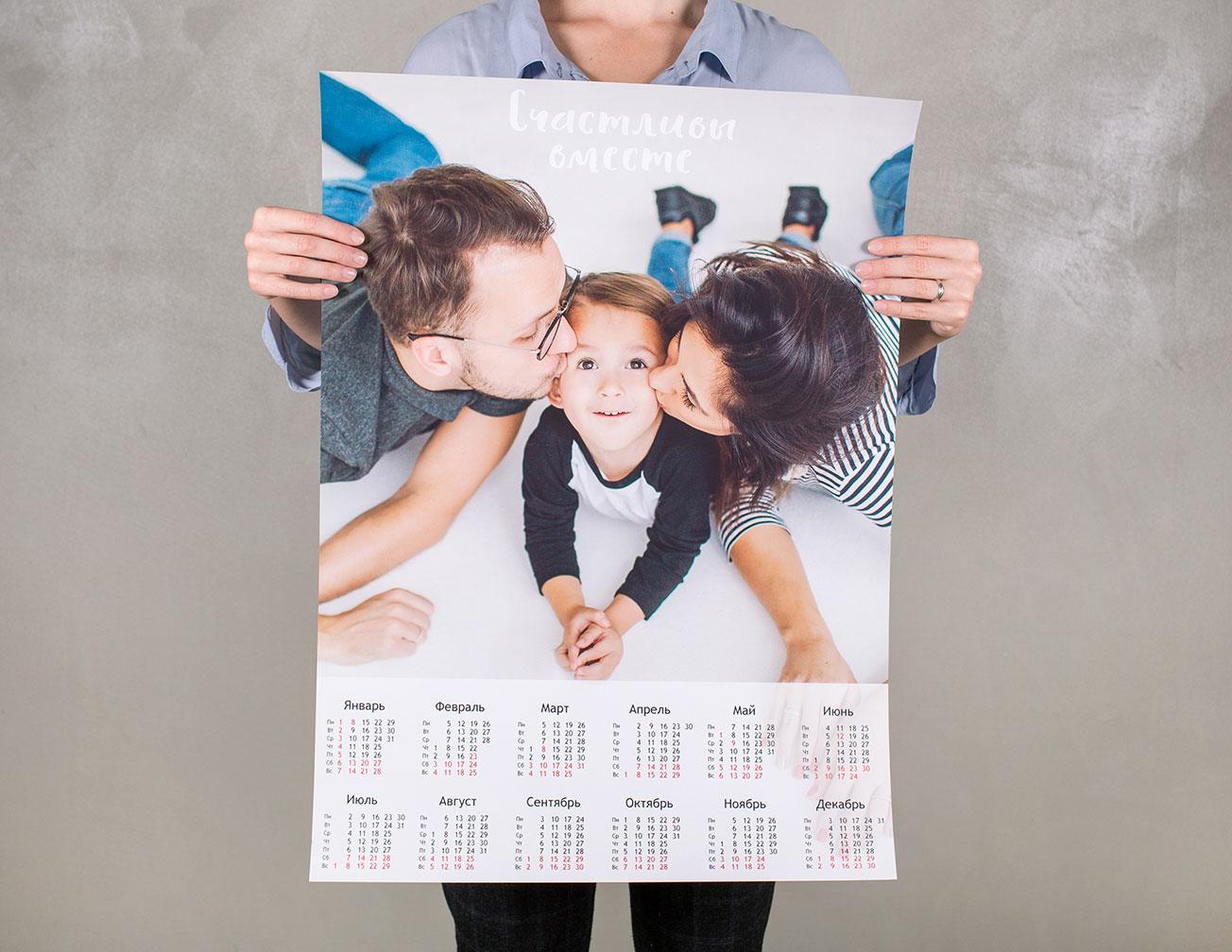 Календарь с фото В2 плакат: изготовление и печать на заказ в NetPrint