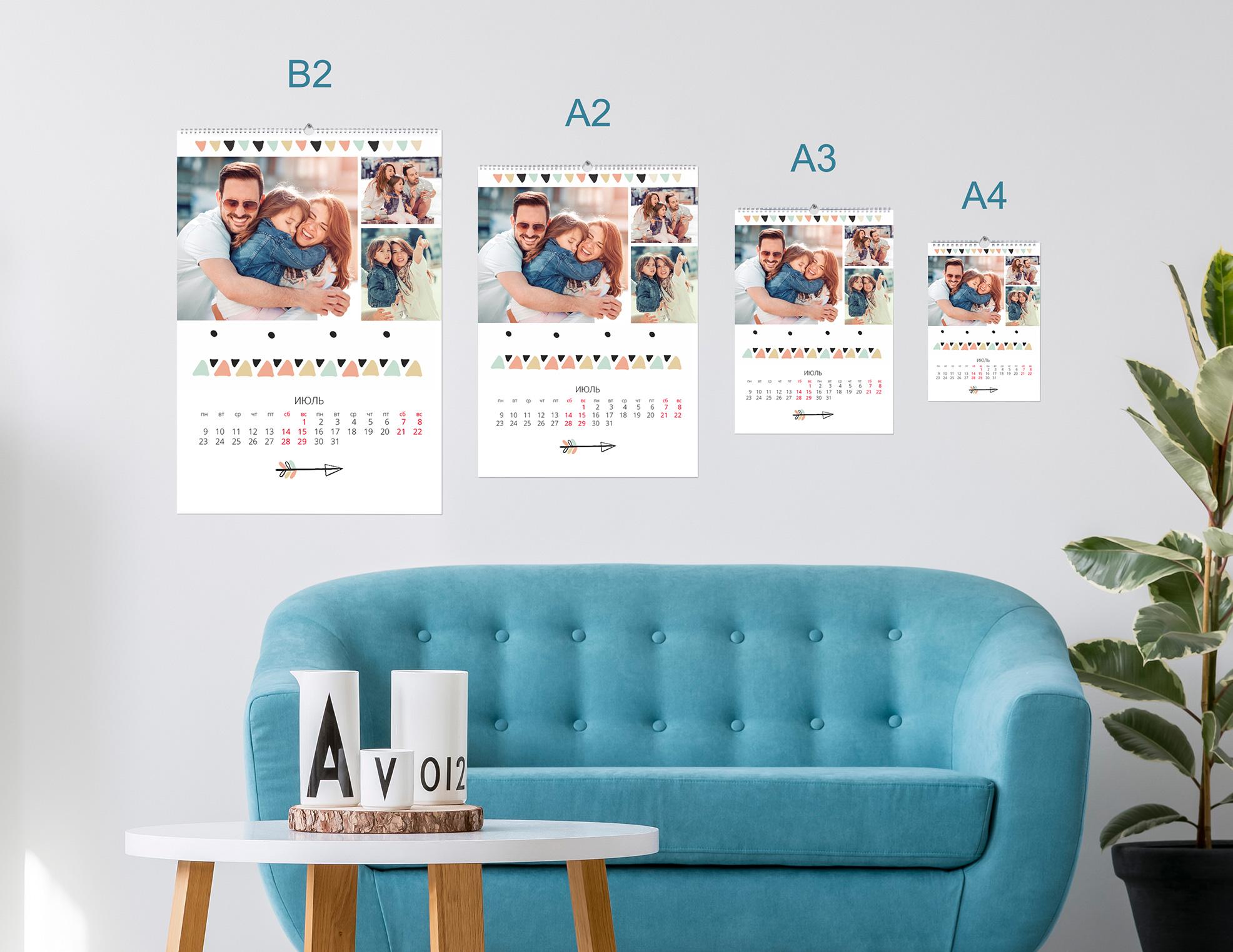 Календарь плакат Премиум