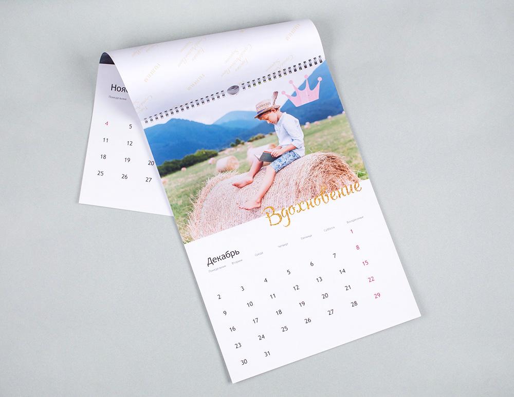 Календарь перекидной Royal - Тамбов