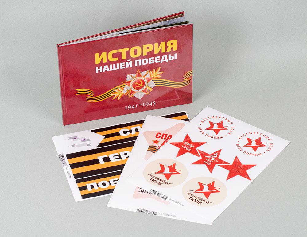 Товары к 9 мая - Барнаул