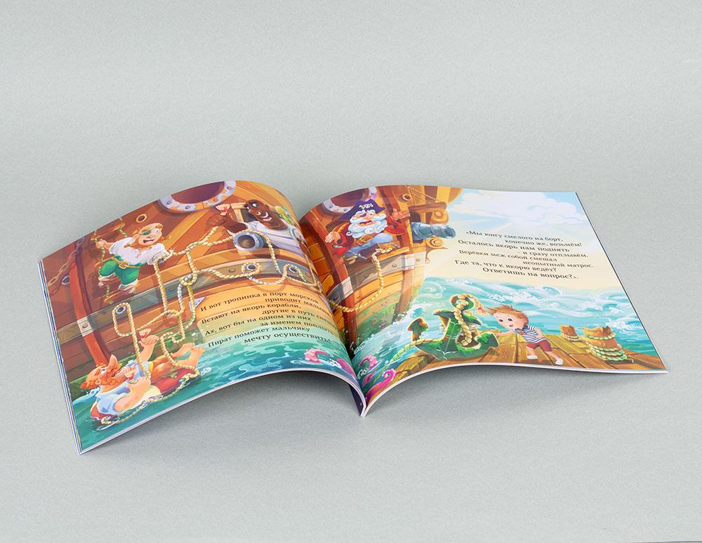 Именная книга для ребенка - Новокузнецк