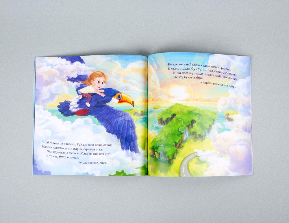 Именная книга для ребенка