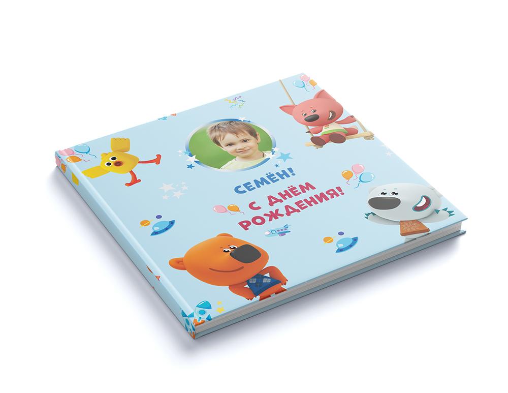 Детская именная книга